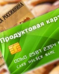 Введение продуктовых карточек для малоимущих в 2021 году