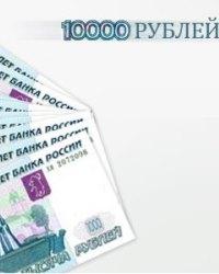 Выплата 10 000 рублей детям от 16 до 18 лет