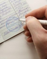 Записи в трудовой книжке