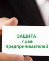Защита прав предпринимательской деятельности
