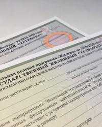 Жилищный сертификат 2020